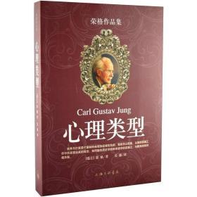 心理类型 荣格 三联书店上海分店 9787542631626