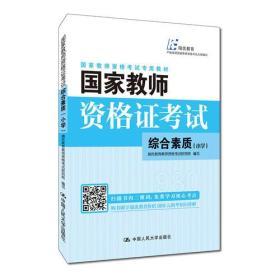 国家教师资格证考试——综合素质(小学)