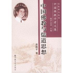 中国佛教与儒道思想——是中佛教学者文集