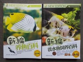 休闲生活系列:新编《养鱼百科》《淡水鱼饲养百科》2本合售