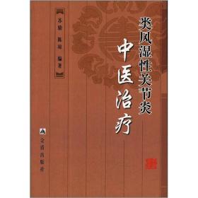 正版 类风湿性关节炎中医 苏励 陈琼著 金盾出版社
