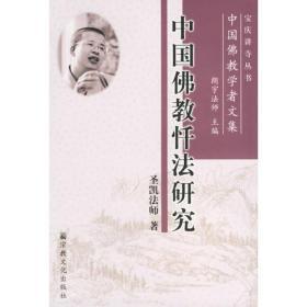 中国佛教忏法研究-中国佛教学者文集