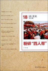 """(15教育部)读·党史第18辑:粉碎""""四人帮"""""""