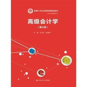 高級會計學(第三版)(新編21世紀遠程教育精品教材·經濟與管理系列)