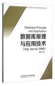 二手数据库原理与应用技术(SQL Server 2008)陈漫红北京理工大?
