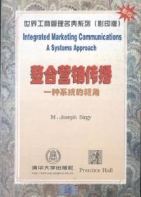 信书文化 整合营销传播:一种系统的视角 16开1998年1版1印/M.Joseph Sirgy 著 清华大学出版社