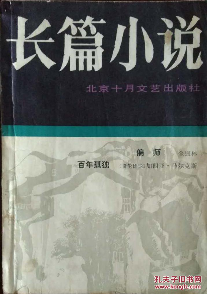 《十月》专刊:《长篇小说》总第3期(金振林长篇《偏师》  高长荣译 加西亚.马尔克斯 《百年孤独》全文)