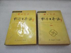 《中日交流 标准日本语 初级》人民教育出版社 1993年1版10印 平装2册全
