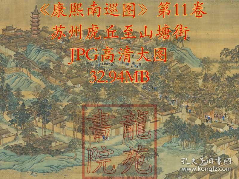 JPG高清大图·《康熙南巡图第11卷苏州虎丘至山塘街》清·王翚32.94MB