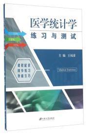 医学统计学练习与测试  江苏大学出版社