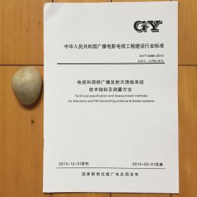 gy/t5088-2013电视和调频广播发射天馈线系统技术指标及测量方法