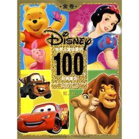 金卷?世界儿童珍爱的100个经典童话(第二版)