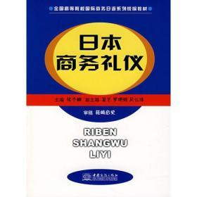 二手日本商务礼仪张予娜中国商务出版社9787801815347