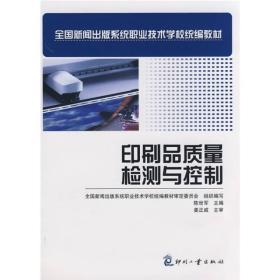 印刷品质量检测与控制