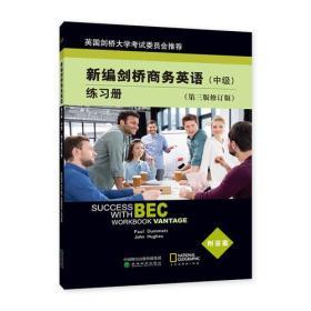 新编剑桥商务英语练习册:中级:Vantage
