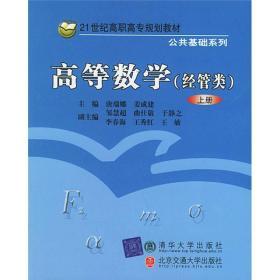 高等数学(经管类)(上册)/21世纪高职高专规划教材·公共基础系列
