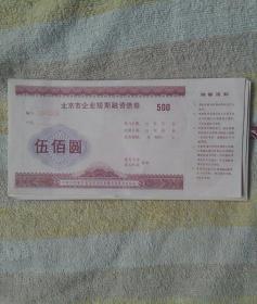 中国人民银行 北京分行  北京市企业短期融资债券 500     39张