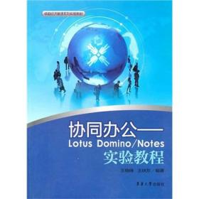 协同办公:Lotus Domino/Notes实验教程