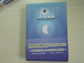 月光物语  货号   A1-