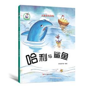 鴕鳥哈利系列(精裝繪本) 哈利與鯊魚