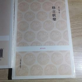 格言联璧-国学经典