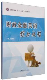 财政金融英语综合教程