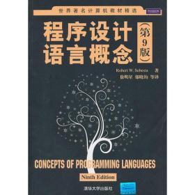 程序设计语言概念