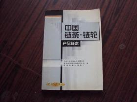 中国链条.链轮产品样本