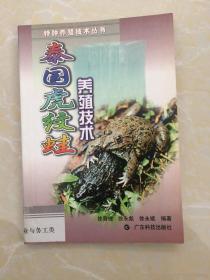 泰国虎纹蛙养殖技术