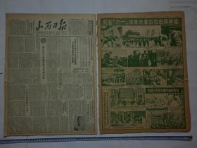 1951年6月(1---13日)《山西日报》【合售、包括两期《山西日报画刊》、参阅详细描述】.
