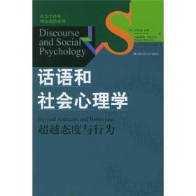 话语和社会心理学/超越态度与行为(当代世界学术名著)
