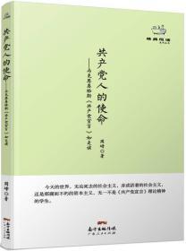 经典悦读系列丛书:共产党人的使命  马克思恩格斯《共产党宣言》如是读
