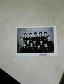 泰顺县兵乒球代表队,1973年11月原照,07年重印