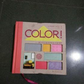 色卡:室内设计配色方案(法国原版引进COLOR!)