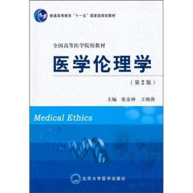 """普通高等教育""""十一五""""国家级规划教材:医学伦理学(第2版)"""