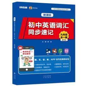 新课标初中英语词汇同步速记(9年级全1册通用版)