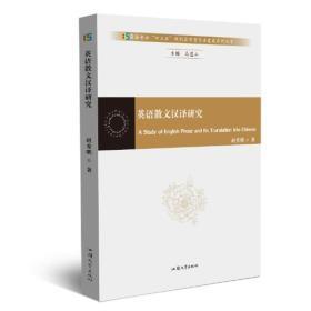 英语散文汉译研究