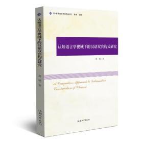 认知语言学视域下的汉语双宾构式研究