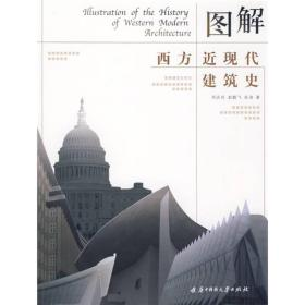 图解西方近现代建筑史