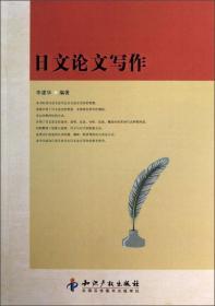 日文论文写作