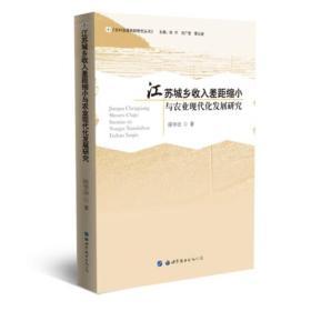 江苏城乡收入差距缩小与农业现代化发展研究