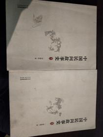 中国民间故事史 (上中 两本合售)