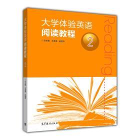 大学体验英语阅读教程-2