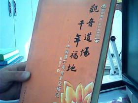 观音道场 千年福地:中国遂宁观音文化研究