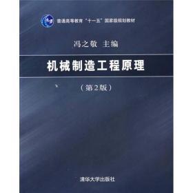 正版二手机械制造工程原理(第2版)9787302171102