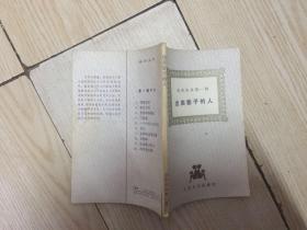 出卖影子的人(佳作丛书)87年1版1印
