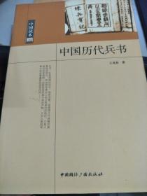 中国读本:中国历代兵书