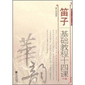 笛子基础教程十四课(下册)(简谱版)