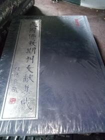 民国佛教期刊文献集成 101
