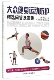 大众健身运动防护精选问答及案例